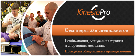 kinesiopro_banner_01.png